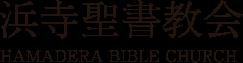 浜寺聖書教会