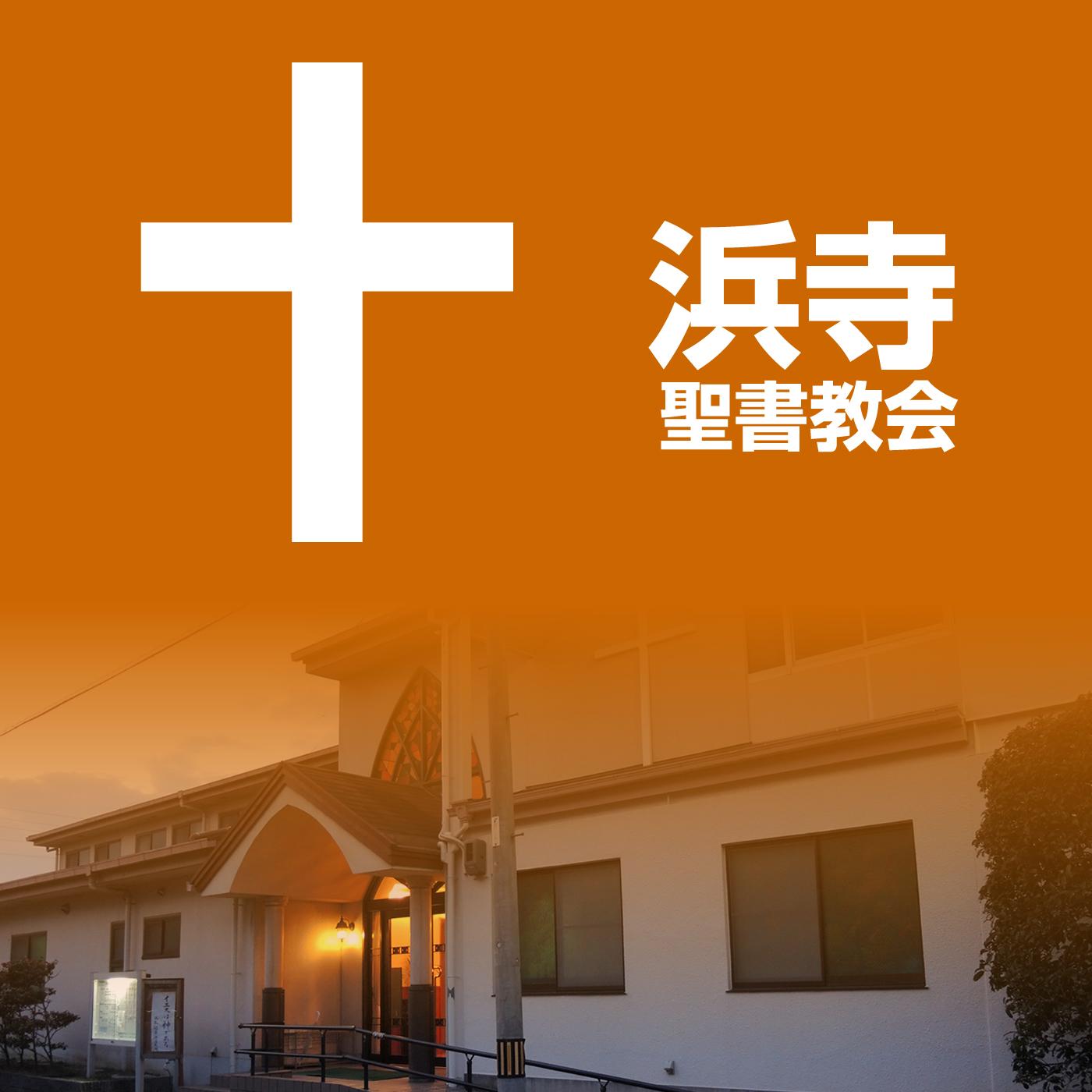 浜寺聖書教会 礼拝メッセージ